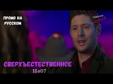 Сверхъестественное 15 сезон 7 серия / Supernatural 15x07 / Русское промо