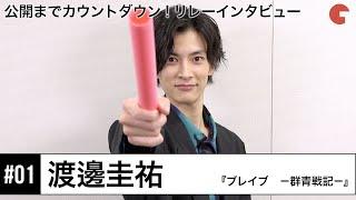 渡邊圭祐、手を組んでみたい武将はあの人!映画『ブレイブ -群青戦記-』リレーインタビュー#01