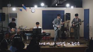 07. sexy lofe - 센슈얼 (Cover.) in 음악1동