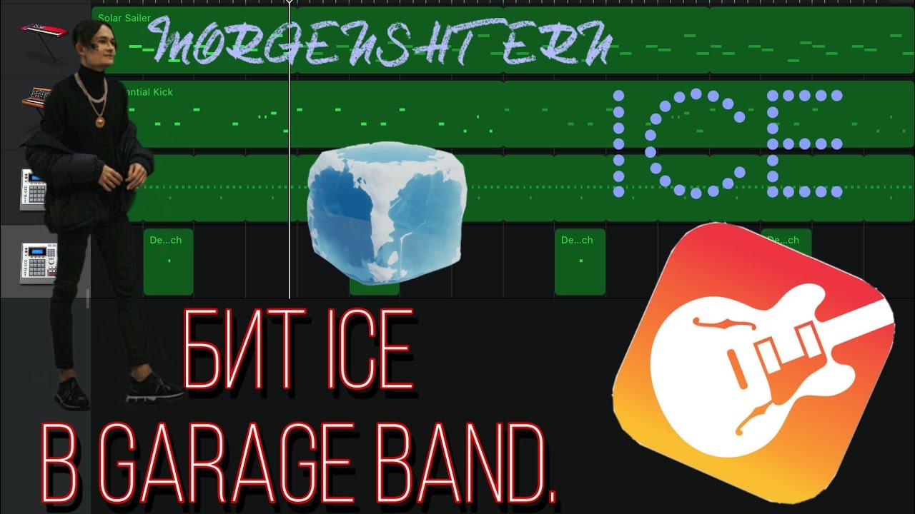 Download БИТ ICE В GARAGE BAND?! ТАК ПРОСТО?! СДЕЛАЛ БИТ MORGENSHTERN ICE В GARAGE BAND ЗА 5 МИНУТ!