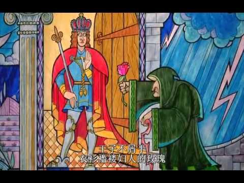 迪士尼 動畫卡通 美女與野獸 01 - YouTube