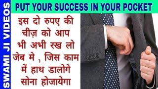 घर से निकलते वक़्त यह चीज़ अवश्य रखे जेब मे । जहाँ जाओगे मिलेगी सफलता । Om Namoh Narayan