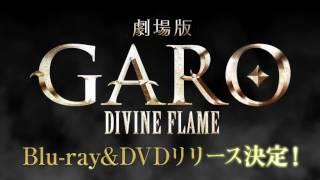 シリーズ初のアニメ作品「牙狼<GARO>-炎の刻印-」の4年後を オリジナ...