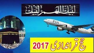Draw for Hajj Applications Under Govt Scheme Today (Hajj Qurandazi) 2017