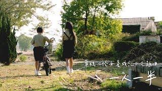 旺福 Won Fu《一人一半 You Complete Me》Official Music Video(華視《俗女養成記》主題曲)