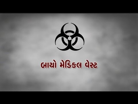 Bio Medical Waste Gujarat Ecology Commission Youtube