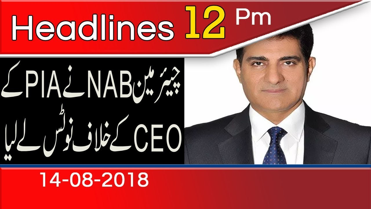 News Headlines & Bulletin | 12:00 PM | 14 August 2018 | 92NewsHD