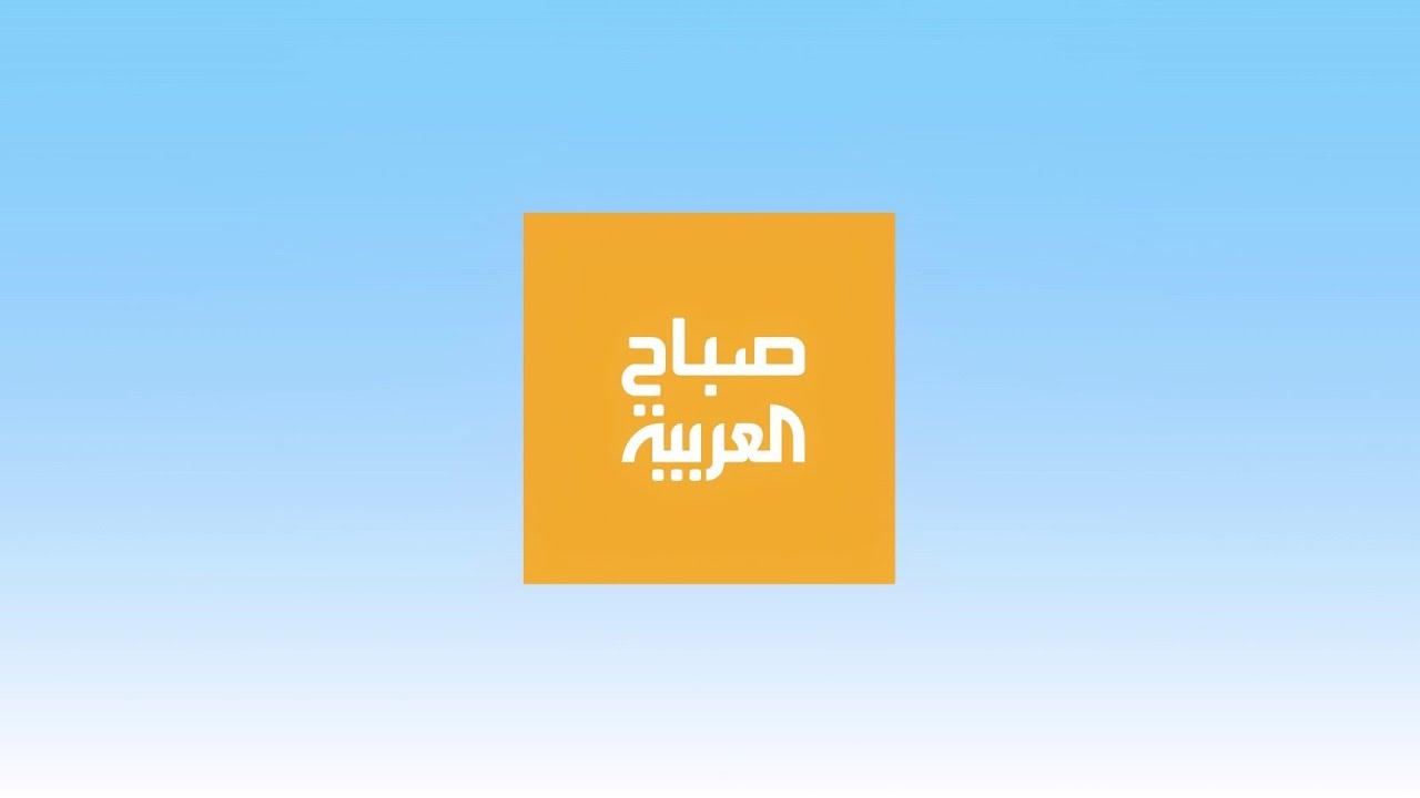 صباح العربية الحلقة الكاملة | ويكيبيديا .. البحث عن الدقة و -شقة 6-.. خلاف حول النهاية  - نشر قبل 2 ساعة