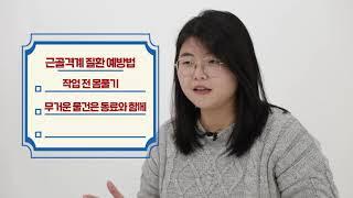 우정노동자를 위한 산업재해 대응 및 예방 - 3
