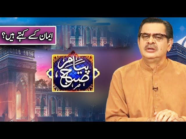 Payam e Subh With Aneeq Ahmed | 24 April 2019 | Dunya News