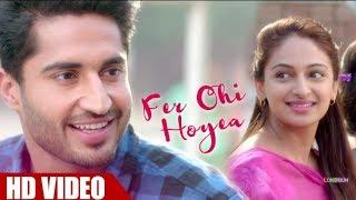 Fer Ohi Hoyea - Jassi Gill, Rubina Bajwa  | Sargi | Latest Punjabi Song 2017
