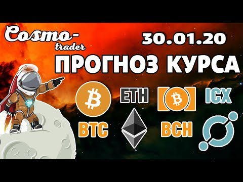 🤖 ПРОГНОЗ КУРСА КРИПТОВАЛЮТ - BITCOIN, ETHEREUM, BITCOIN CASH, ICON на 30 января 2020 г.