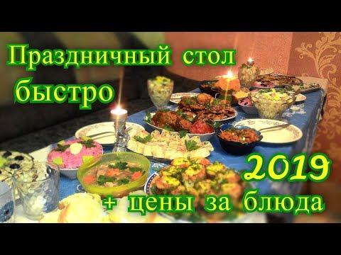 праздничное меню видео
