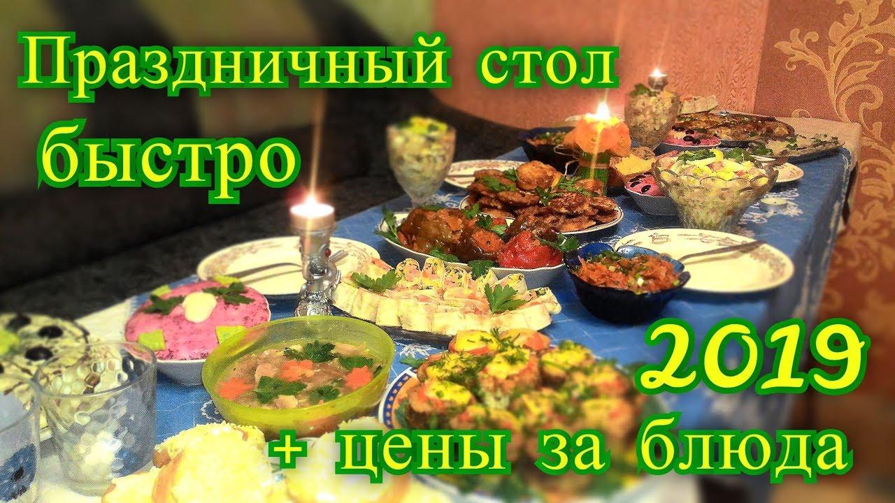 праздничный стол 2019 + цены за блюда.