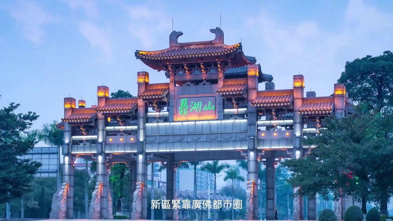 【業Sir 灣區筍盤】肇慶香港城