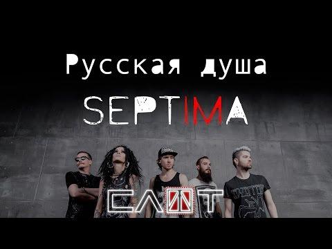 СЛОТ – SEPTIMA-FILM (Часть X – «Русская душа») - ALL STAR TV 2016