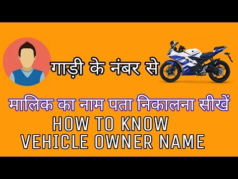 How To Know Vehicle Owner Name !! Technical shahzad !!