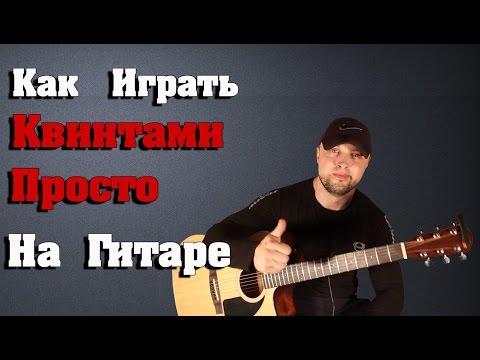 Как ставить квинты на гитаре
