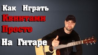 Самый Простой Способ Как Играть Квинтами На Гитаре!!!