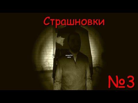 """Страшновки №3-Garrys mod-""""Смех и Страх"""""""