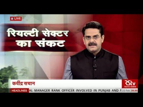 Desh Deshantar - रियल्टी सेक्टर का संकट   Crisis in Real Estate Sector