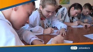 Полтавці долучилися до написання Всеукраїнського диктанту єдності