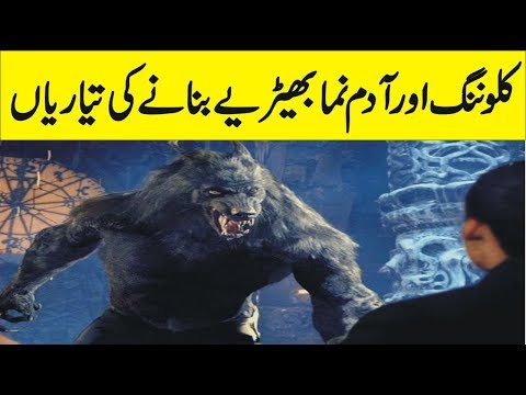 What Is Cloning in Urdu -  Science News -  Advantages of Cloning