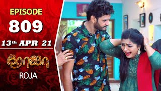 ROJA Serial | Episode 809 | 13th Apr 2021 | Priyanka | Sibbu Suryan | Saregama TV Shows Tamil