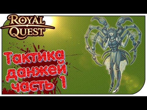 Royal Quest - Тактика данжей #1 (Инсерфанта + Элька) #РКгайд