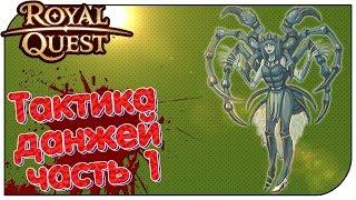 Royal Quest - Тактика данжей #1 (Инсерфанта + Элька) #РКгайд