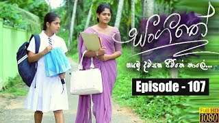 Sangeethe | Episode 107 09th July 2019 Thumbnail
