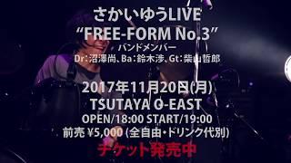 さかいゆう FREE-FORM No.2 @渋谷WWW X ダイジェストVol.3