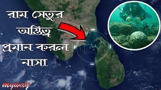 রাম সেতু মানুষের তৈরি! দাবি সায়েন্স চ্যানেলের || The Truth Behind Ram Setu