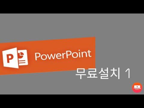 power point 무료 설치 1