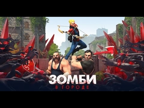 Зомби в городе: Выживание (Zombie Anarchy: War & Survival) на Android/iOS GamePlay