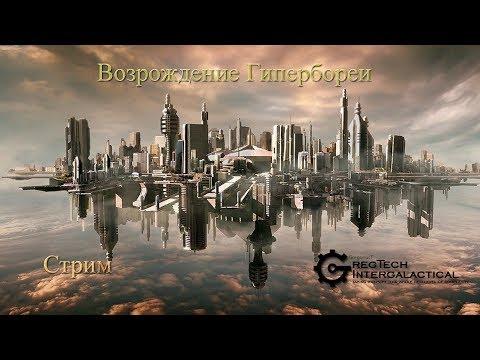 Возрождение Гипербореи  - 1.7.10 с Gregtech (Спартак)   .. Стрим от 22 декабря   2019 года.