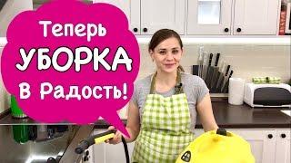 Как Я Делаю Уборку на Кухне за 30 МИНУТ, Обзор Моего Пароочистителя Karcher | Ольга Матвей
