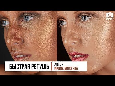 SKYPHOTO Ретушь кожи в Photoshop (в перемотке) |