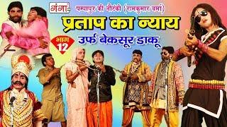 पम्पापुर की नौटंकी - प्रताप का न्याय उर्फ़ बेक़सूर डाकू (भाग-12) - Bhojpuri Nautanki Nach Programme