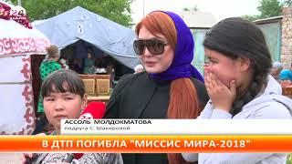 В ДТП погибла обладательница титула 'Миссис Мира — 2018' Сания Шакирова (фото)