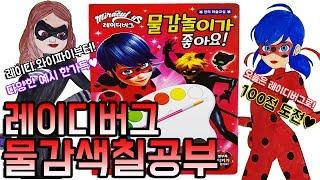 레이디버그 물감 색칠공부 장난감 Miraculous Ladybug Paints Coloring Book Toy