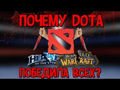 видео: Почему dota 2 reborn победила heroes of the storm и warcraft 3