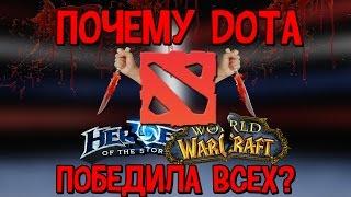 Почему Dota 2 Reborn победила Heroes of the Storm и Warcraft 3