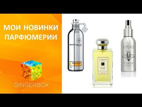 Моя парфюмерия - новинки: Montale, Jo Malone, Voronoi // GINGERBOX
