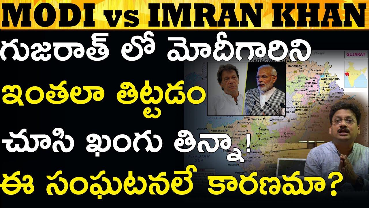 గుజరాత్ లో మోడీని ఇలా అనడం వెనుక అసలు కారణం ఏమిటి ? PM Narendra Modi Vs Imran Khan #TrendingNews