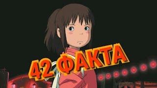 Унесенные призраками : 42 факта о мультфильме. Пасхалки, отсылки, факты о аниме.