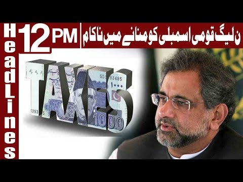 PML-N Fails To Get Amnesty Bills Passed From NA Panel - Headlines 12 PM - 24 April - Express News