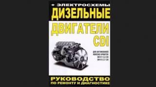 видео Ремонт и техническое обслуживание Мерседес-Бенц Спринтер. Mercedes-Benz Sprinter