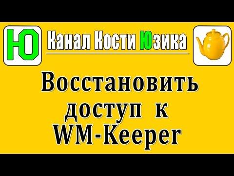 Восстановить доступ к WebMoney Keeper WinPro
