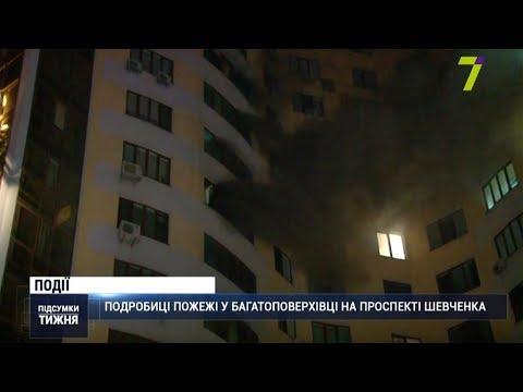 Новости 7 канал Одесса: Дайджест подій тижня: порятунок з трудового полону, масштабна пожежа й не тільки